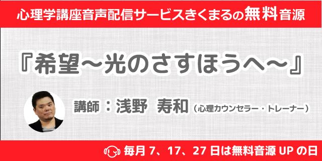 12/17配信!浅野「希望~光のさすほうへ~」