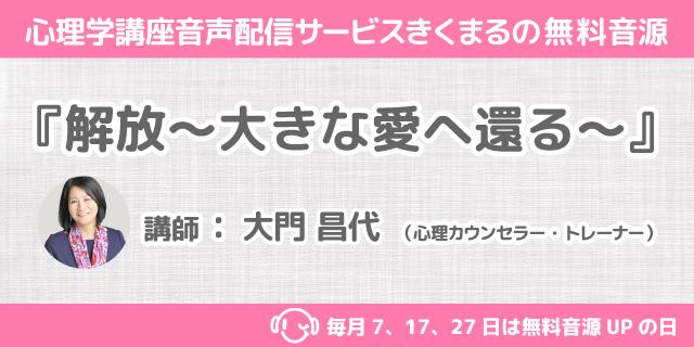 12/27配信!大門「開放~大きな愛へ還る~」