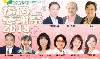 2/3開催!福岡感謝祭2018のお知らせ