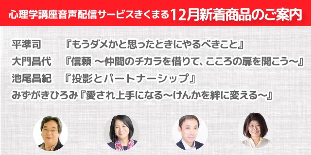 12月の新着販売ラインナップ!