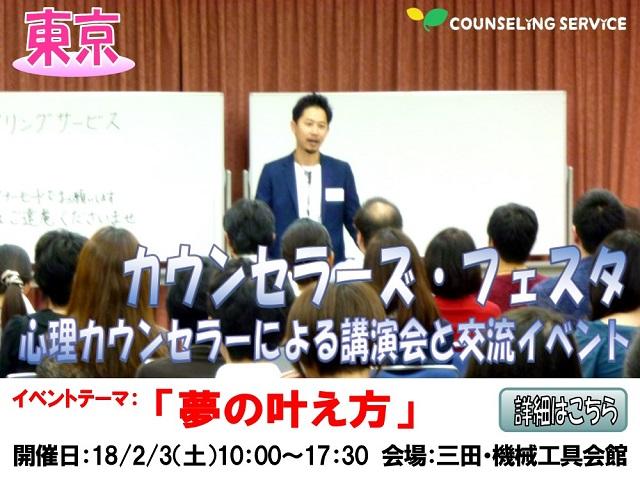 2/3東京カウンセラーズ・フェスタ