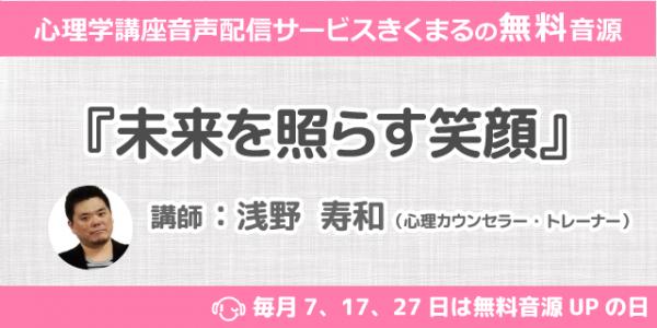 2/7配信!浅野「未来を照らす笑顔」