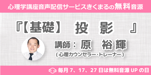 2/27配信!原「【基礎】投影」
