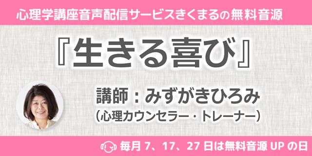 3/7配信!みずがき「生きる喜び」