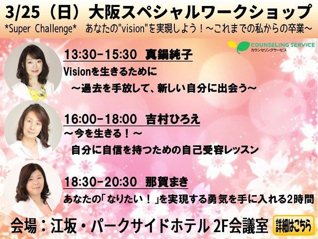 1日に3組の講師が講座開催!大阪スペシャルワークショップ