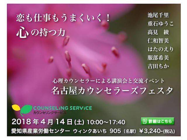 4/14名古屋カウンセラーズ・フェスタ