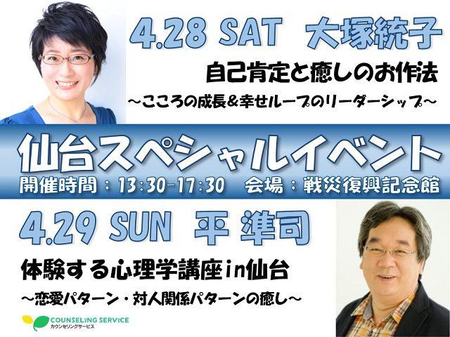 大塚・平の仙台スペシャルイベント!