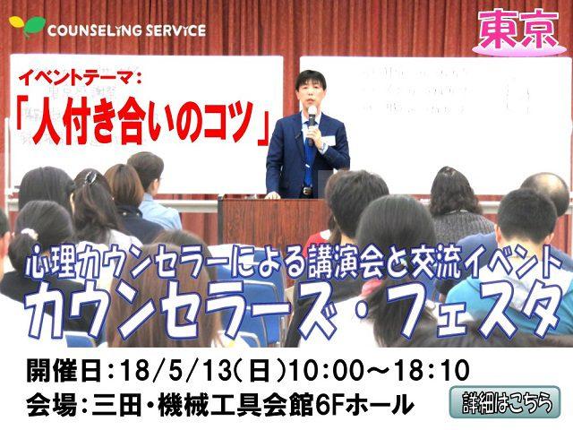 5/13開催!東京カウンセラーズ・フェスタ