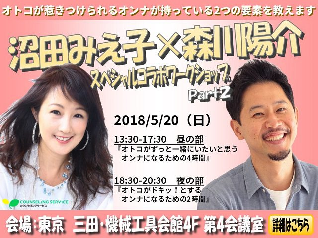 5/20(日)沼田森川スペシャルコラボ