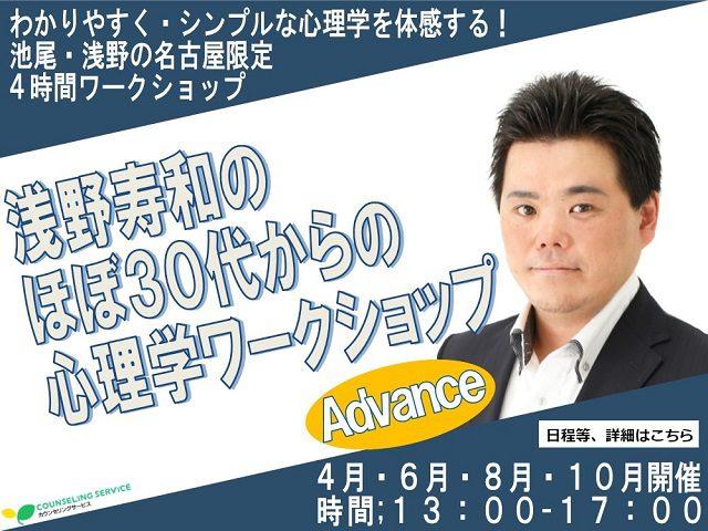 4/28開催|浅野寿和「ほぼ30代からの心理学ワークショップ・アドバンス」