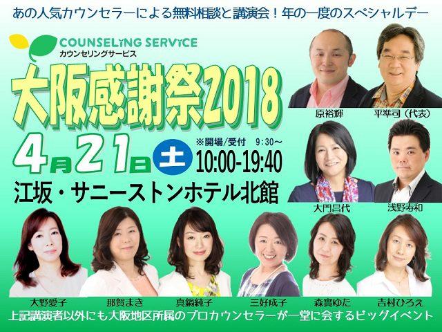 人気カウンセラーによる講演会と個別相談会|大阪感謝祭2018