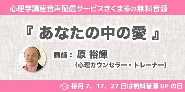 4/7配信!原「あなたの中の愛」