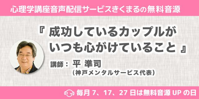 4/27配信!平準司の無料音源