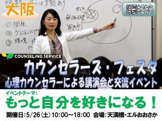 5/26開催!大阪カウンセラーズ・フェスタ