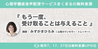 5/27配信!みずがきひろみ新着無料音源