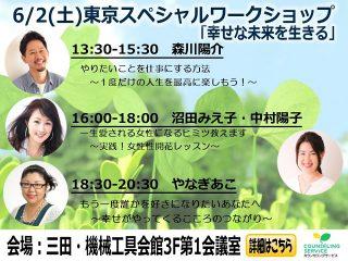 6/2開催!東京スペシャルワークショップ