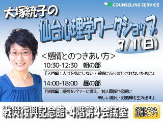 7/1大塚統子・仙台心理学ワークショップ