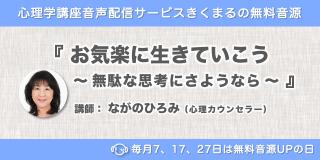 6/7配信!ながのひろみ新着無料音源