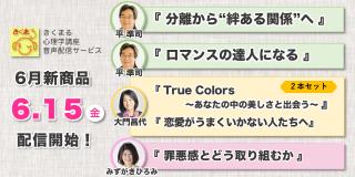 6/15発売開始!新着ラインナップ
