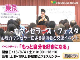 8/4開催!東京カウンセラーズ・フェスタ