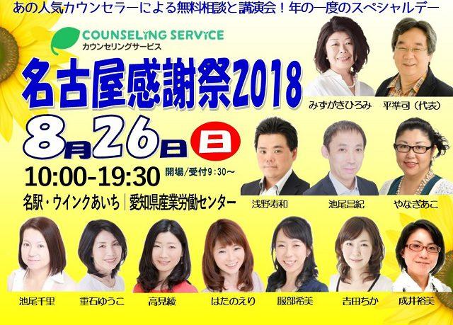 人気カウンセラーによる講演会と個別相談会|名古屋感謝祭2018