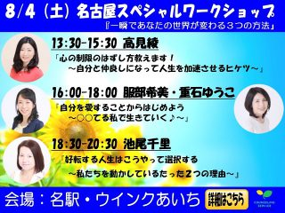8/4名古屋スペシャルワークショップ