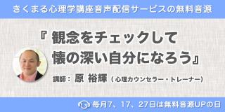 6/17配信!原裕輝の新着無料音源