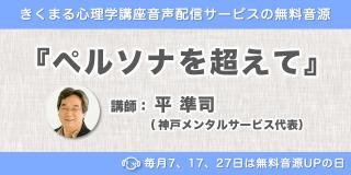 6/29配信!平準司の新着無料音源