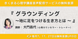 7/7配信!大門昌代の新着無料音源