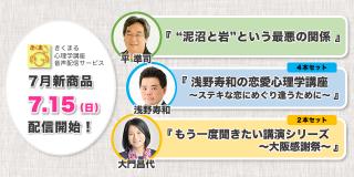 7/15発売開始!新着ラインナップ