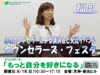 8/19開催!福岡カウンセラーズ・フェスタ