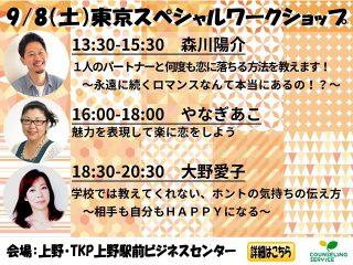 9/8開催!東京スペシャルワークショップ