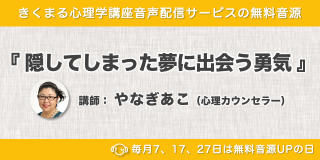 7/17配信!やなぎあこの新着無料音源