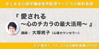7/27配信!大野愛子の新着無料音源