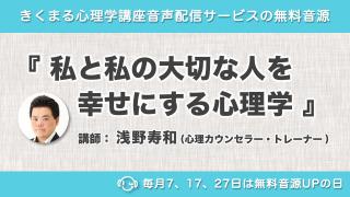 8/17配信!浅野寿和の新着無料音源