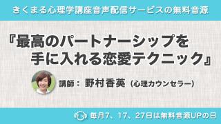 8/27配信!野村香英の新着無料音源