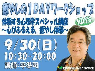 9/30開催!仙台1DAYワークショップ