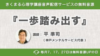 9/27配信!平準司の新着無料音源