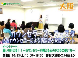 10/13開催!大阪カウンセラーズフェスタ