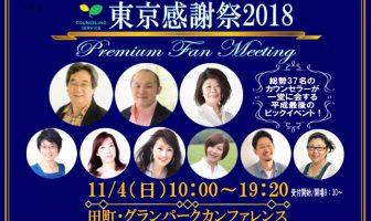 東京感謝祭2018 プレミアムファンミーティング