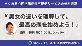 10/7配信!森川陽介の新着無料音源