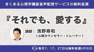 10/17配信!浅野寿和の新着無料音源