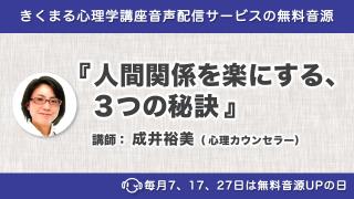 10/27配信!成井裕美の新着無料音源