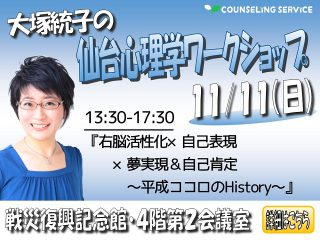 11/11(日)開催!仙台心理学ワークショップ