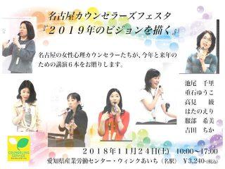 11/24は今年最後の名古屋フェスタ!