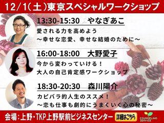 12/1開催!東京スペシャルワークショップ