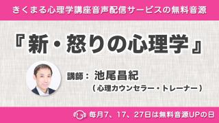 11/7配信!池尾昌紀の新着無料音源