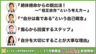 11/15発売開始!新着ラインナップ