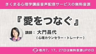 11/17配信!大門昌代の新着無料音源