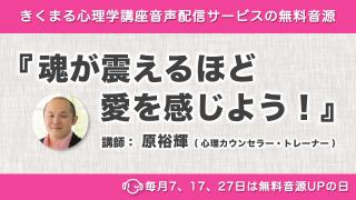 11/27配信!原裕輝の新着無料音源